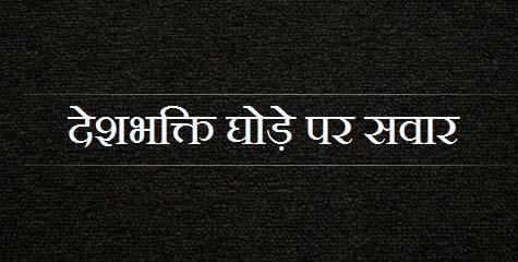 Arun Shourie, Pratibha Patil, Presidential candidate, Left party, ibtl blog, social media, facebook twitter hindu, fabatics, cyber war, sachin rajya sabha, ibtl blogs