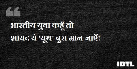 hindi, slang english, american english, indian youth, hindi vs english, ibtl