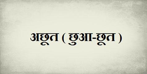 untouchable, untouchable(s), disambiguation, caste system, untouchable in hindu, hindu, muslim caste, arab invanders,