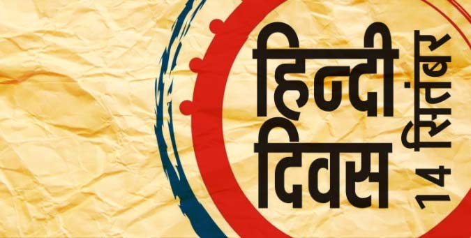 hindi divas, hindi books, hindi literarture, 14 sep hindi day, worst hindi, hindi in worst condition, ibtl blogs