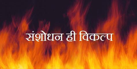reservation, aarakshan, congress, upa, appeasment politics, assam, muslims votes, UPA-II