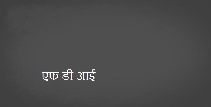 FDI in retail, wal-mart, walmart, wallmart, foreign direct investment will kill india, say no to walmart