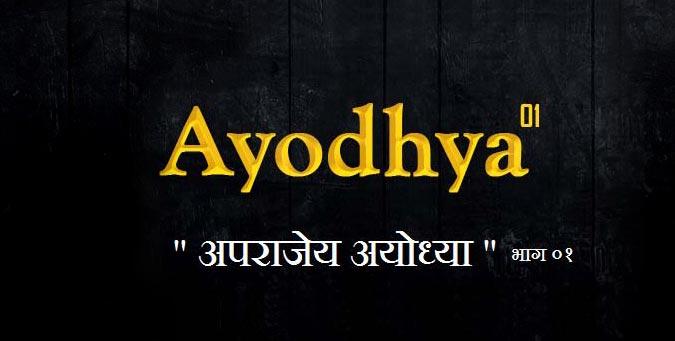 अपराजेय अयोध्या, श्री राम का जन्मस्थल, ram janmbhoomi, ram janm katha, ayodhya true story, the truth of ayodhya, kosal, raghunandan
