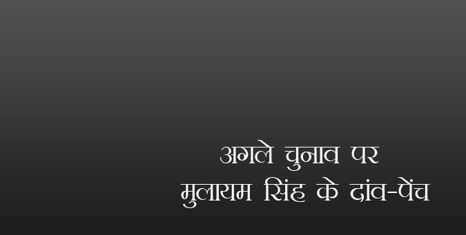mulla mulayam, mulayam fdi, mulayam singh muslim support, kashiram jayanti, ambdekar nirvaan divas, mayawati vs mulayam, dalit votebank