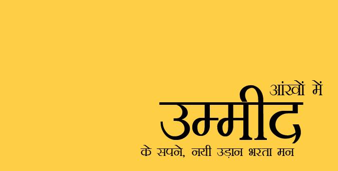 जोश, युवा पीढ़ी, youth india, yuva desh web, yuva bharat