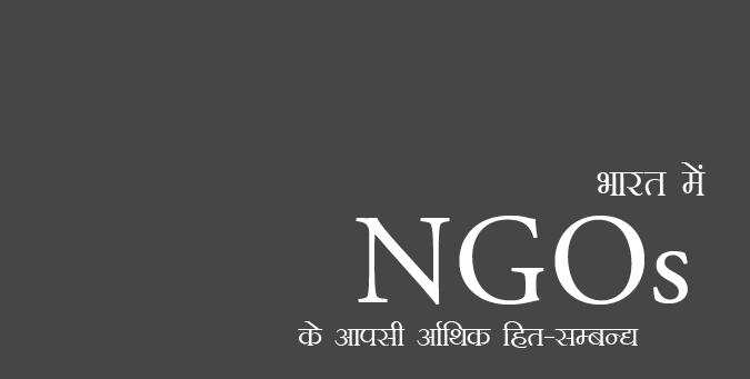 गुजरात, समाजसेविका, तीस्ता जावेद सीतलवाड, Teesta Javed Setalvad, जस्टिस आफताब आलम, सेमुअल राजशेखर रेड्डी, NGOs