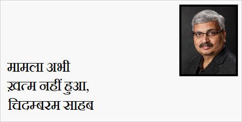 सोनिया गांधी, प्रधानमंत्री कार्यालय, चिदम्बरम, कांग्रेस, प्रणब मुखर्जी
