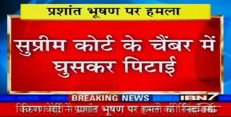 टीम अन्ना, प्रशांत भूषण, मारपीट, चैंबर, Prashant Bhushan beaten, Supreme Court,
