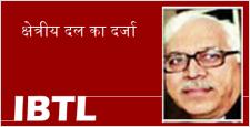 नई दिल्ली, विधानसभा, लोकसभा, उत्तर प्रदेश, पंजाब, उत्तराखंड, मणिपुर, New delhi, Manipur, Uttar Pradesh,