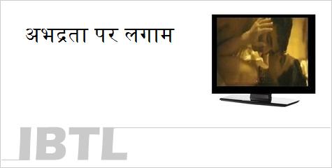 टेलीविजन, तंत्र-मंत्र, ज्योतिष, एएससीआई, दिल्ली हाईकोर्ट, जादू टोना