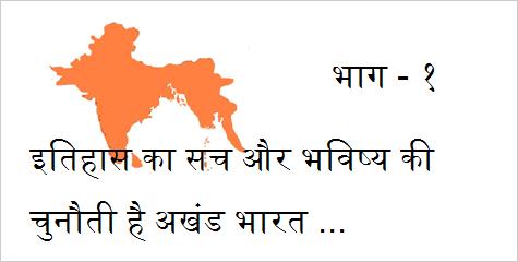 इतिहास का सच, भविष्य की चुनौती, अखंड भारत, गोविन्दाचार्य, Bharat, Govindacharya