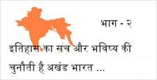 इतिहास का सच, भविष्य की चुनौती, अखंड भारत, गोविन्दाचार्य, Bharat, Govindacharya, IBTL