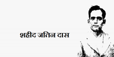 जतिन दास, महान भारतीय स्वतंत्रता सेनानी, क्रांतिकारी, लाहौर जेल, जतिन दास, भारत को हिला दिया, IBTL
