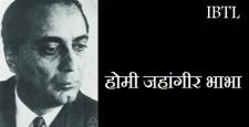 परमाणु ऊर्जा, भारत, होमी जहांगीर भाभा, नाभिकीय ऊर्जा, एयर इंडिया,  IBTL
