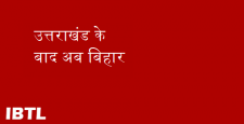 उत्तराखंड, भ्रस्टाचार, भाजपा, टीम अन्ना, जनलोकपाल, नीतीश सरकार, IBTL