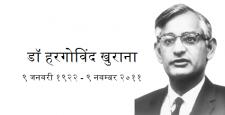 डॉ हरगोविंद खुराना, नोबल, रायपुर, मुल्तान, पंजाब, फेडरल इंस्टिटयूट ऑव टेक्नॉलोजी, IBTL