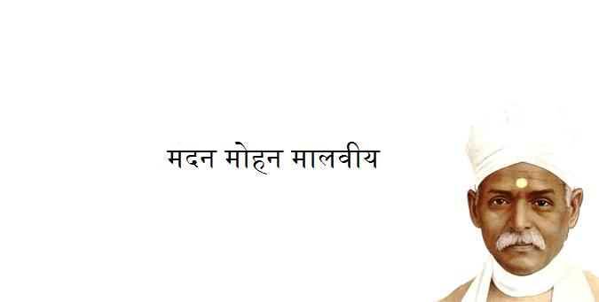 भारतमाता, पंडित मदन मोहन मालवीय, ब्रजनाथ संस्कृत, मोना देवी, लोर्ड हार्डिंग, राजनीति, Bharat mata, Pandit Madan Mohan Malaviya Brijnath Sanskrit, mona devi