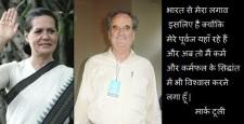 बीबीसी, मार्क टूली, सोनिया गाँधी, BBC, Mark Tully, Sonia Gandhi, Rahul Gandhi, IBTL