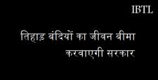 Tihar Jail,  IBTL, Life Insurance, UPA Govt., terrorist's insurance, IBTL