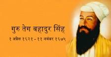 गुरु तेग बहादुर सिंह, शहीदी दिवस, ਗੁਰੂ ਤੇਗ਼ ਬਹਾਦੁਰ, Guru Tegh Bahadur Singh, Aurangzeb, Mughals, Sikh, IBTL
