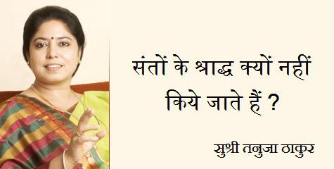 संतों के श्राद्ध, सुश्री तनुजा ठाकुर, Tanuja Thakur, Hindu Jagruti IBTL