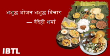 जैसा अन्न वैसा मन, सात्त्विक पदार्थ, वैदेही शर्मा, Hindu Food, IBTL
