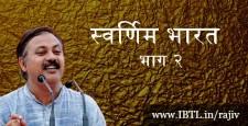 राजीव दीक्षित, Rajiv Dixit, Azadi Bachao Andolan, Bharat Swabhiman Andolan, Swadeshi Bharat Peetham, Britain, America, Macaulay, Land acquistion act, IBTL