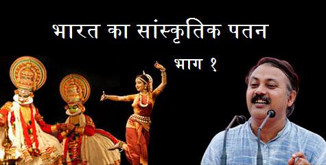 Indian Languages, Loot by Britishers, Rajiv Dixit, Swadeshi, Patanjali, Baba Ramdev, IBTL