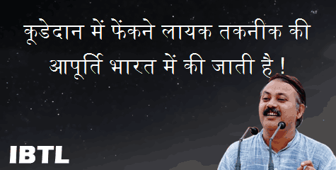 Swadeshi, Brush, Creame, Toothpaste, Swadeshi bacaho andolan, Rajiv Dixit, IBTL