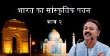 भारत का सांस्कृतिक पतन, राजीव दीक्षित, Rajiv Dixit, Swadeshi, English in Court or Schools, IBTL