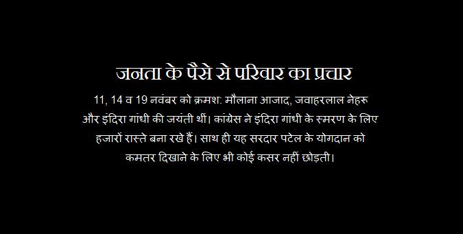 Gandhi-Nehru Dynasty, Gandhi-Nehru ads in News paper, Sardar Patel, Subhash Bose, IBTL