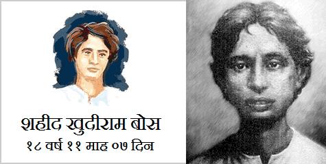 शहीद खुदीराम बोस, Khudiram Bose, Praful Chaaki, Prafulla Chaki, Bengali revolutionary, IBTL