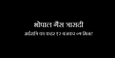 भोपाल गैस त्रासदी, बाबा धरणीधर , Bhopal Gas tragedy, Anderson, IBTL
