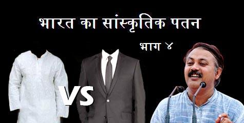 भारत का सांस्कृतिक पतन, राजीव दीक्षित, Indian Dress Code, British Dress Code, Rajiv Dixit, Baba Ramdev, IBTL