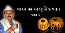 गीत संगीत, जलवायु एवं वातावरण, भारत का सांस्कृतिक पतन, Rajiv Dixit, Indian Dance, IBTL