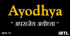 अपराजेय अयोध्या, अयोध्या एक यात्रा, हिंदू, श्री राम, the Unconquerable Ayodhya, Ayodhya a journey, Ram Mandir, IBTL