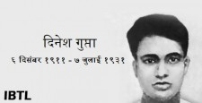दिनेश गुप्ता, जोशोलोंग, बंगलादेश, यूरोपियन, Dinesh Gupta, Indian Freedom, Bengal Fighters, IBTL
