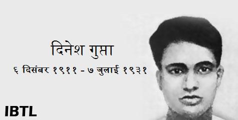 दिनेश गुप्ता, जोशोलोंग, बंगलादेश, यूरोपियन, Dinesh Gupta, Indian Freedom, Bengal Fighters, IBTL