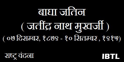 बाघा जतिन, Bagha jatin, Jatindra nath mukherjee,