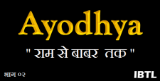 राम, बाबर, अयोध्या एक यात्रा, from Ram to babur, Ayodhya, 06 Dec 1992, IBTL