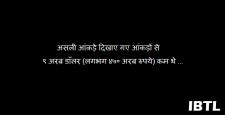 UPA Govt, Export - Import, IBTL