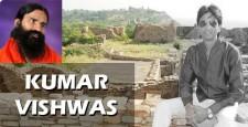 कुमार विश्वास, बाबा रामदेव, Kumar vishwas abuse ramdev, Kumar vishwas apology, Kumar vishwas facebook page, Baba ramdev, IBTL