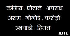 उग्रवादी संगठन, उल्फा, Ulfa, Asaam, Congress Govt., Akhil Gogogi, IBTL