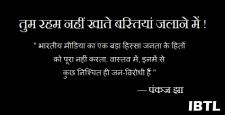 छत्तीसगढ़ की पत्रकारिता, Pankaj Jha, Chhattisgarh, Chhattisgarh reporters, IBTL