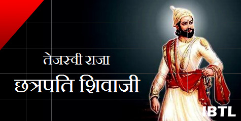 Hindu King Shivaji, Shivaji the warrior, Hindu Culture, Vaidik Bharat, IBTL
