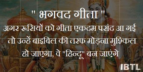 भगवद गीता, पादरियों की आपत्ति, Manmohan Singh was in Russia, ISKCON, Bhagwad Geeta, Bhagavad-gita As It Is, ISKCON Russia, Maha-Balarama Dasa, Bhagavad-gita, ban of geeta, ban on geeta, Geeta Ban, Tomsk Siberia Geeta Ban, IBTL