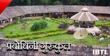 आर्य संस्कृति, वेद मंत्र, प्रबोधिनी गुरूकुल, Prabodhini Gurukul, Aryan culture, Vedic chants, Sanskrit, Ved, Mantra, Education, Gurukul, IBTL