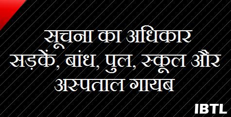 Delhi Govt. Corruption, Toilet, Ved pratap vaidik, Critics, IBTL
