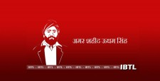 भारतीय स्वाधीनता संग्राम, क्रन्तिकारी अमर शहीद ऊधम सिंह, Udham Singh, Indian Independence, IBTL