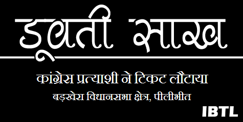 Cong red-faced, Congress candidate refuses ticket,  Rahul Gandhi, Congress ticket, Uttar Pradesh, Mayawati government, Pilibhit, IBTL